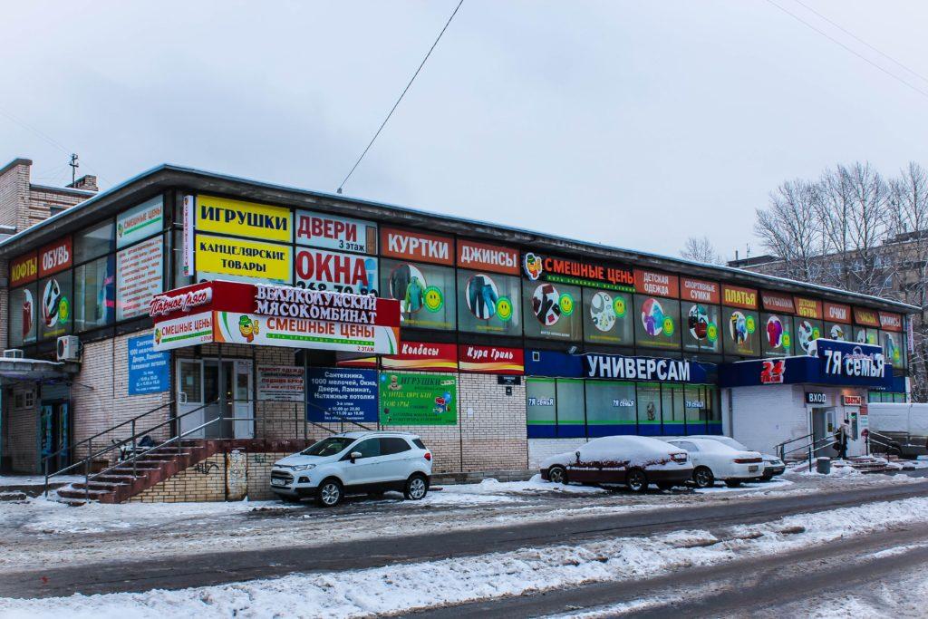 Согласование проекта реконструкции торгового центра