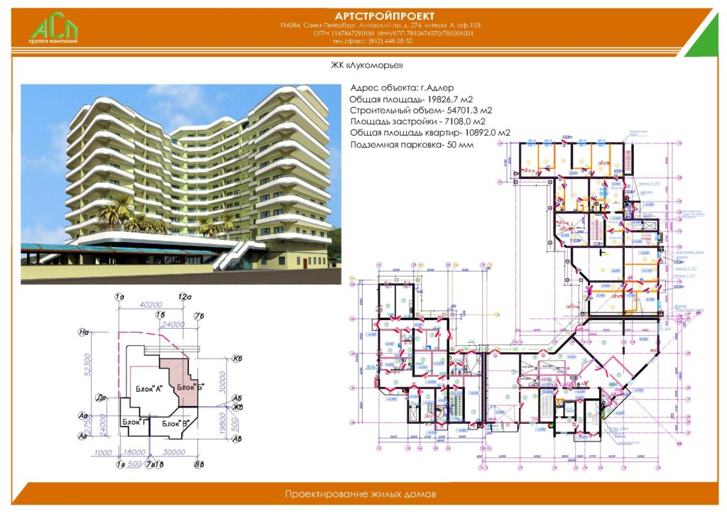 Проектирование многоквартирных илых домов