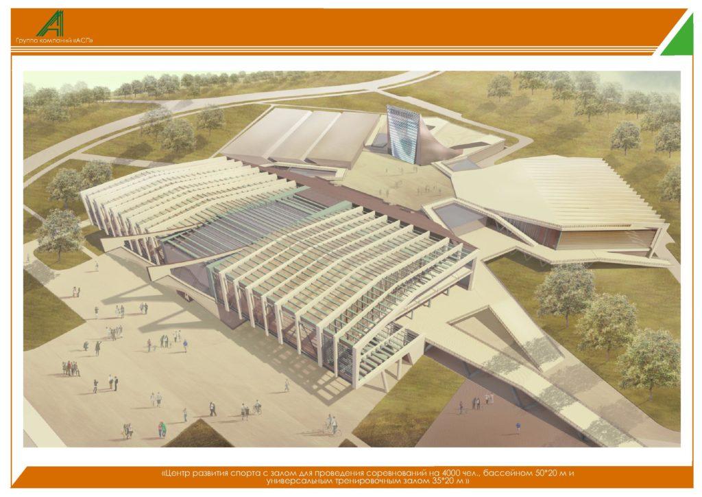 Спортивный комплекс проект
